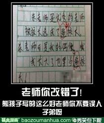 老师,你真的改错了!!!!!