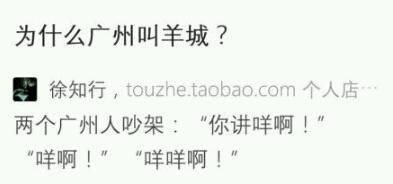 为什么广州会叫羊城?