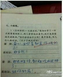 总是有学生不让老师安心
