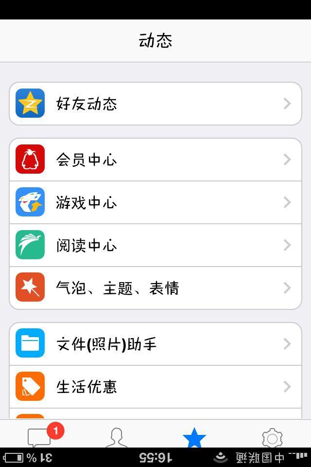 iphone傻了,亮点自找⋯