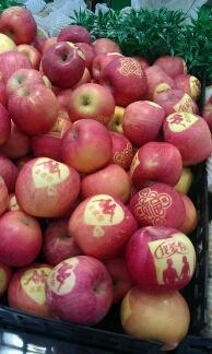 超市里的奇葩苹果。。。。 果断点赞!让单身的偶感动啊。。。