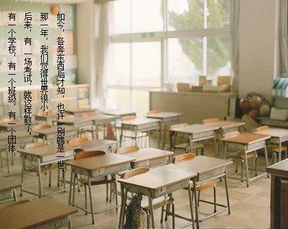有一个学校,有一个班级,有一个团体;后来,有一场考试,就这样散了。那一年,我们觉得世界很小;如今,各奔东西后才知,也许一别就是一世。