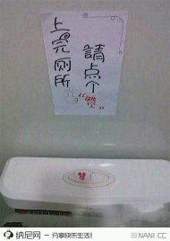 厕所感觉一般,我还是赞一个吧。