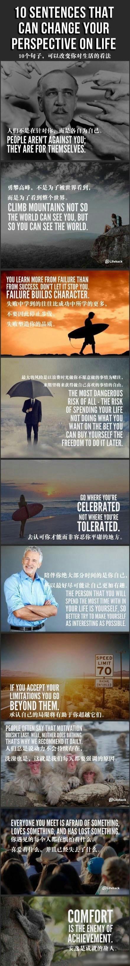 10个励志句子,可以改变你对生活的看法。
