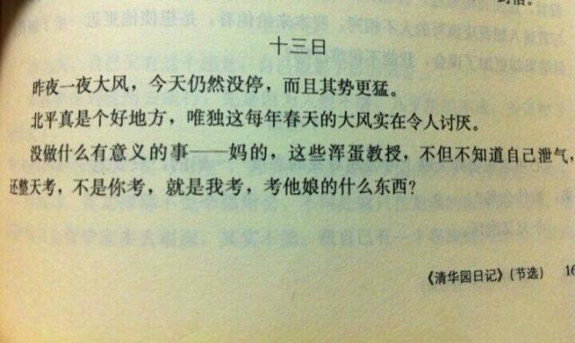 季羡林先生的《清华园日记》!写的太霸气了!