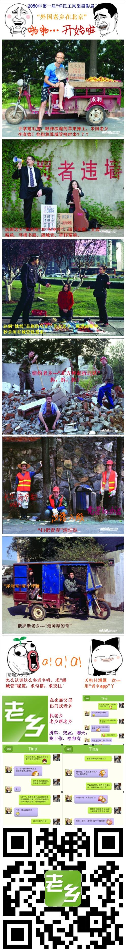 洋民工老乡在中国