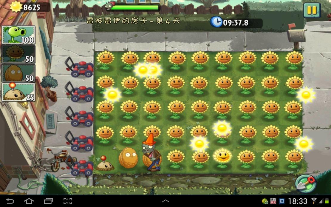 我玩植物大战僵尸每次都会留一个僵尸不杀,然后把攻击植物全部换掉,全部换成向日葵,因为阳光可以换钱。有谁跟我一样?