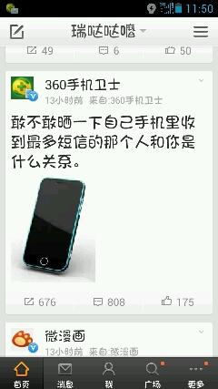 π_π麻痹,说多了都是泪!!!运营商和手机用户的关系!!!