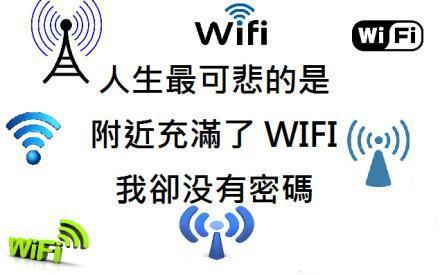 人生最可悲的是,四周充满了wifi,但我却没密码。。。