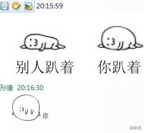 胖子互相伤害有意思么!(via 孙渣)
