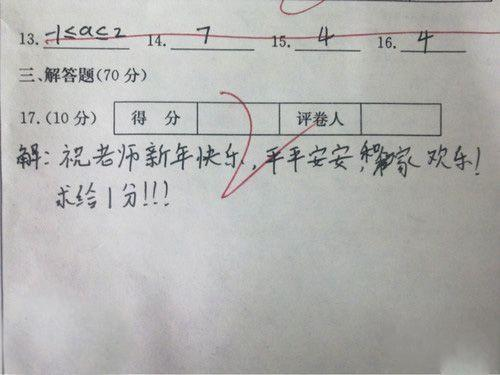 这样的老师太可爱了