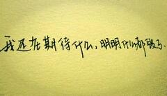 爱情或许难勉强, 你的心思似面墙。 只惜名花主以抢, 是非对错难细想。 喜不言欢空落泪, 欢始悲终深觉累。 你走不言无人慰。
