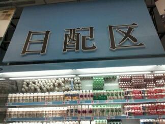今天去超级市场看到的,我看到就笑了。