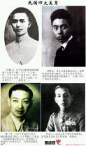民国四大美男子,一直以来我都以为有蒋介石!