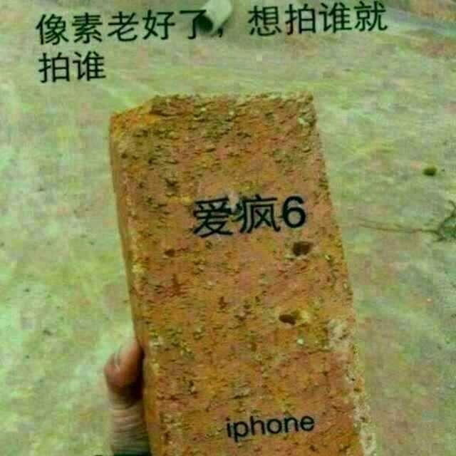 最新最潮最流行的苹果手机