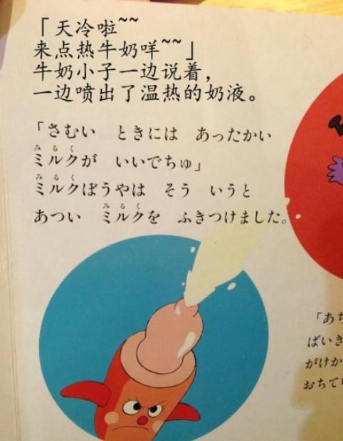 这个卡通形象叫牛奶小子……它在日本很受小盆友们喜欢……可我一看他就脸红心跳无法直视……我一定是有些累了……
