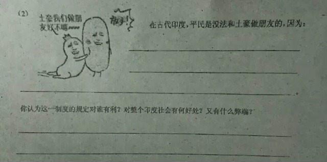 那天考试我笑场了...可是真TM不能怪我啊!