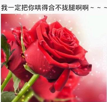 当男人送女人玫瑰花时,有以下想法。。。