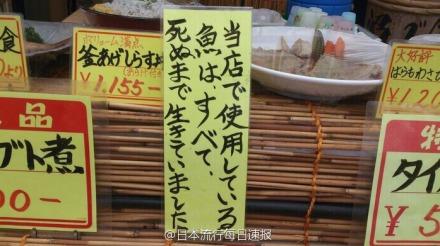 【保证新鲜】我们店所使用的鱼,在死之前全都是活的!..