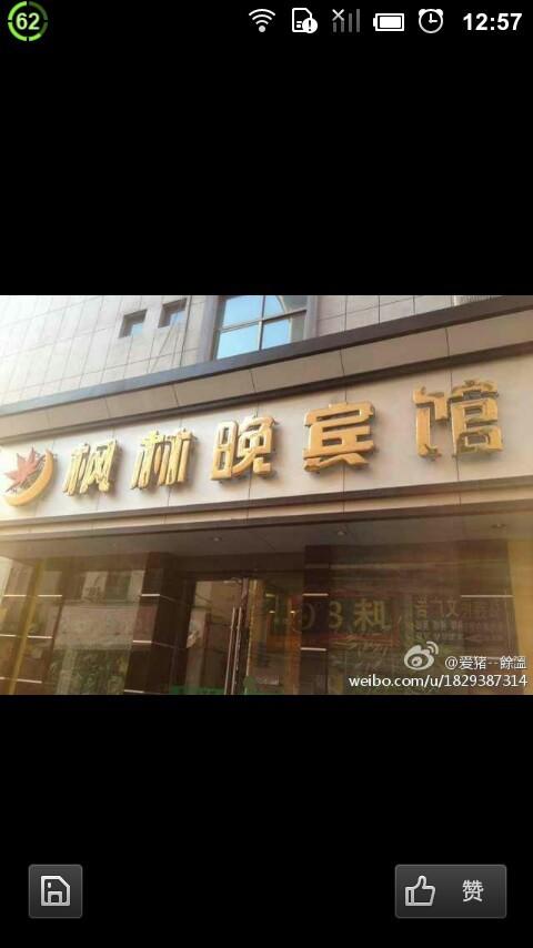这个名字真牛叉,歇前语啊简直是。。。中国好宾馆。。。