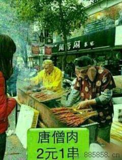 卖肉!卖肉!买一送二