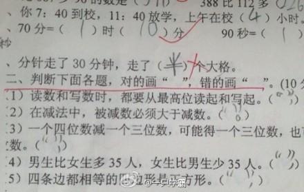 小学试卷的一道判断对错的题,因为印刷错误,「√」和「X」这两个符号没显示出来,蠢萌的孩子啊.....