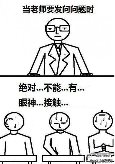 小时候上课时有这经历吗?。。。哈哈,超怕被老师看见我.....