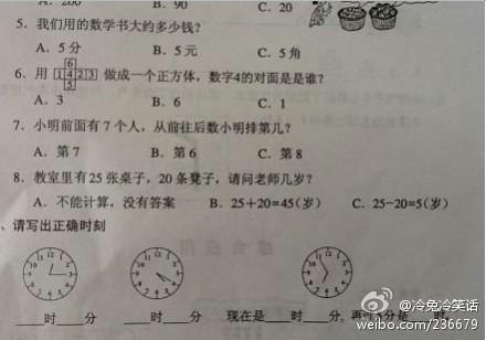 """今天小学考试,我监考一年级。一年级数学考试是要读题的,读到第8题时亮瞎了我的眼睛~这种题目也能出,出卷滴是个人才啊!!大多数学生选择了""""B"""",我表示很无奈!"""