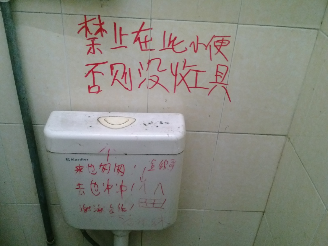某厕所的雷人标语。。。。。。