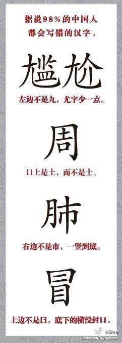 98%的人都会写错的汉字,全部写对的,才是汉字英雄!!写错过的童鞋请自觉顶。。。
