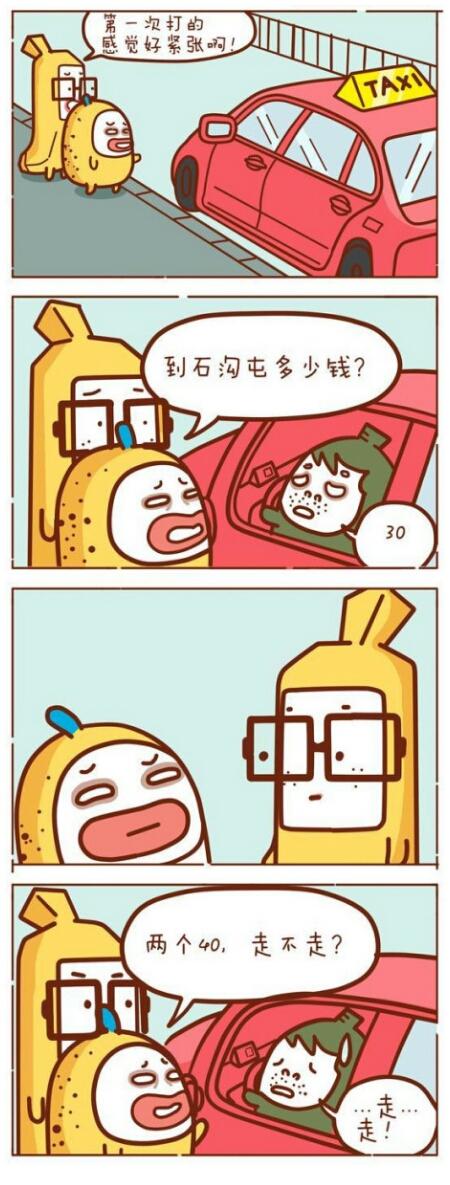 司机都害怕了…………