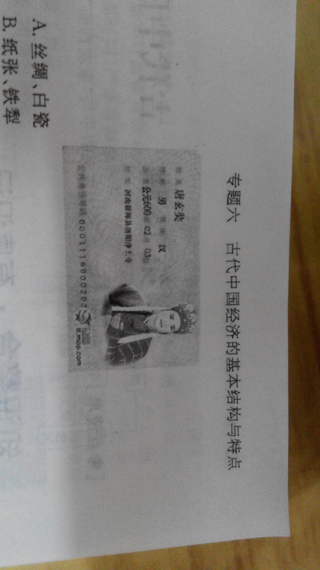 刚刚上历史课看到的,唐玄藏的身份证。