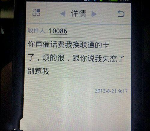 奇葩的二货同事 二货同事今天给10086发了这条消息,今天10086再没催他话费了