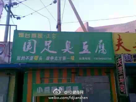 中国最给力的豆腐,,,我要吃豆腐,我要吃美女的豆腐~~~