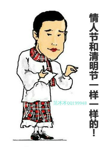 哈哈^ ^^ ^^ ^^ ^^ ^ 一天赵本山问小沈阳你说情人节和清明节有什么区别?小沈阳回答说其实清明和情人节都一样,都是先送花然后说一些其其怪怪的化最后放一炮走人