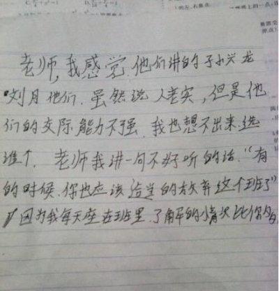 一个班选班长,老师收到同学们的纸条,其中看到这一张纸条,老师瞬间感觉不会再爱了。