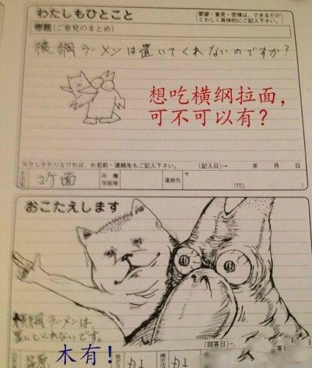 工作人员完胜有木有? 京都大学中央食堂意见簿上,一名天真的学僧表达了想吃拉面的真挚愿望 并配以可爱的漫画。食堂工作人员被她的诚意打动 不仅给出了热情回复,还照着她的原画临摹了一遍