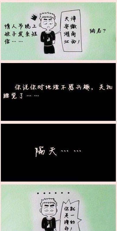 情人节暗号 津-皖-湘-赣 !!!