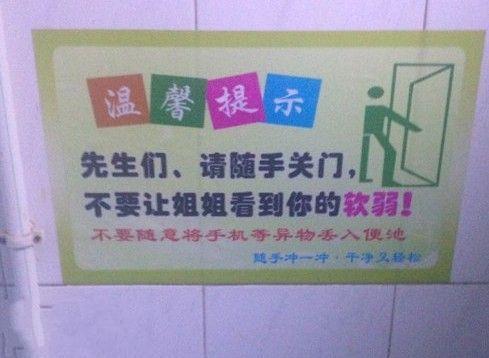 厕所温馨提示~