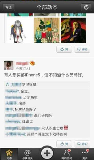 某人想买部iphone5