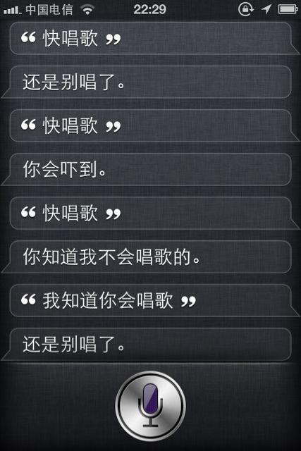 受一哥们的启发 Siri原来真的不是人