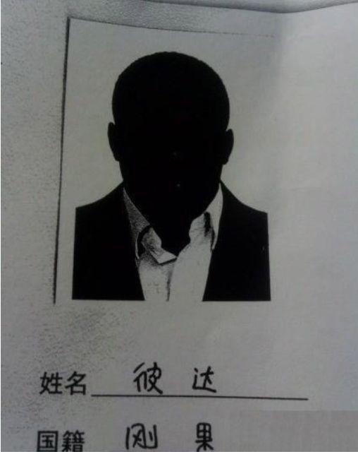 复印黑人身份证,请用高档复印机!