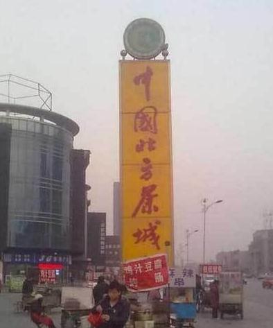 """有多少人第一眼看成了""""中国北方屎城""""?"""
