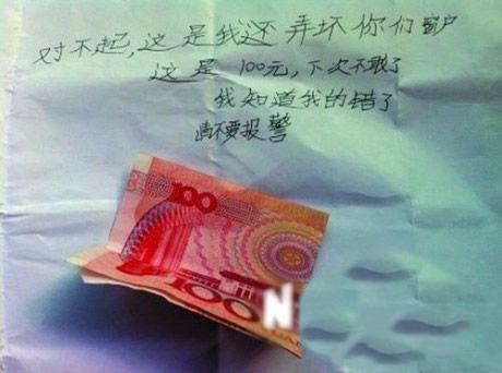 """奇葩常有,而奇葩的小偷却不常有。广东的一位小偷因为在行窃过程中因为损坏窗户而给失主留下了道歉信和100元钱。这样的小偷才是真正的""""业界良心""""。你有没有遇到过奇葩的小偷?"""