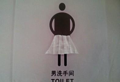 去上厕所,我类个去!哪个奇葩弄得?老娘差点就进去了  @屌丝控