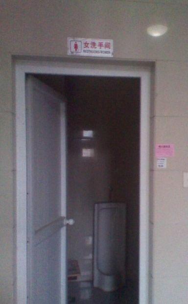 为什么女厕里会有这个东西?