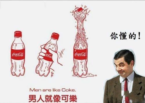 男人就像可乐!