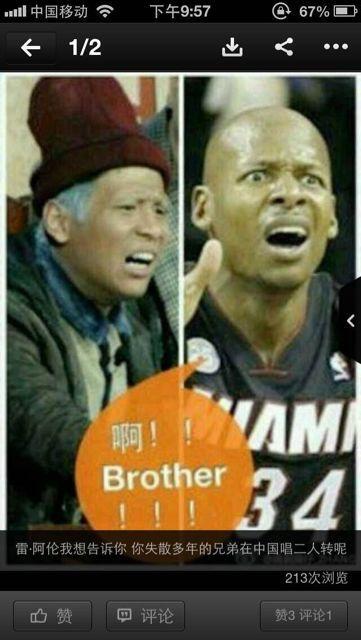 雷.阿伦你失散多年的兄弟在中国唱二人转呢