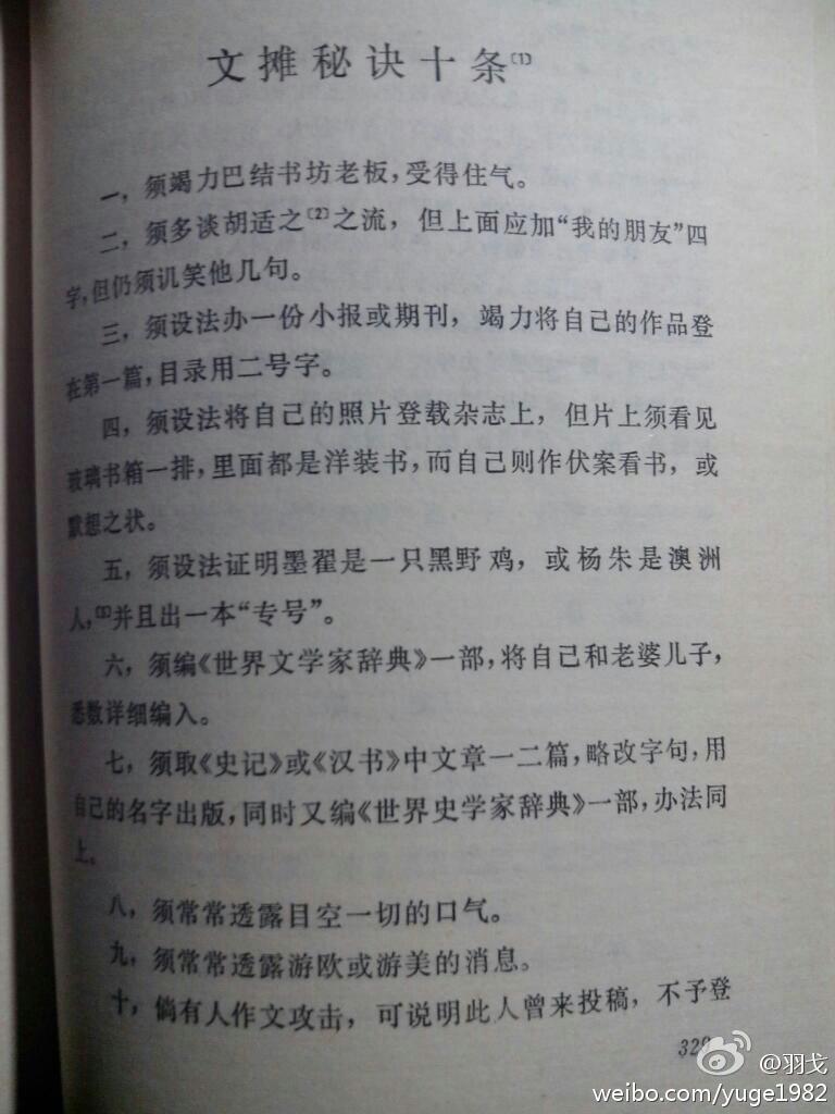 """鲁迅《文摊秘诀十条》,可视为民国版文坛装逼指南。(第十条补""""载,所以挟嫌报复。"""")"""