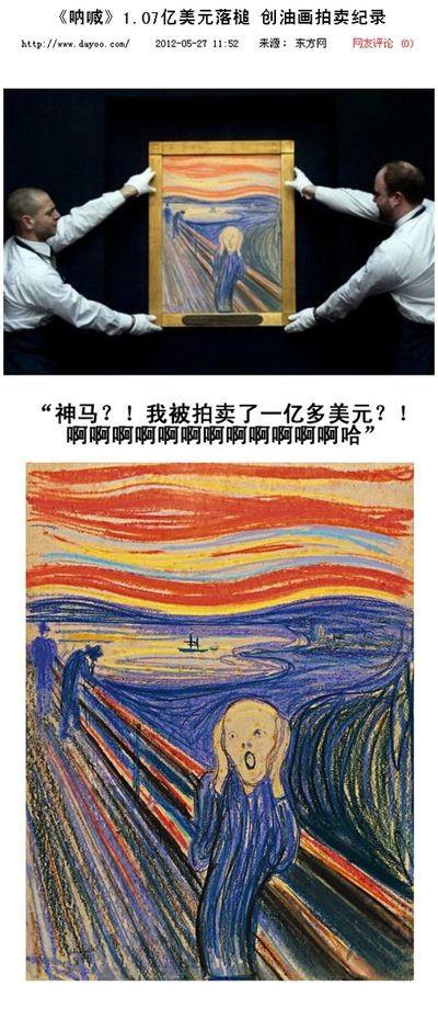 终于知道画里面的人为何这么惶恐了